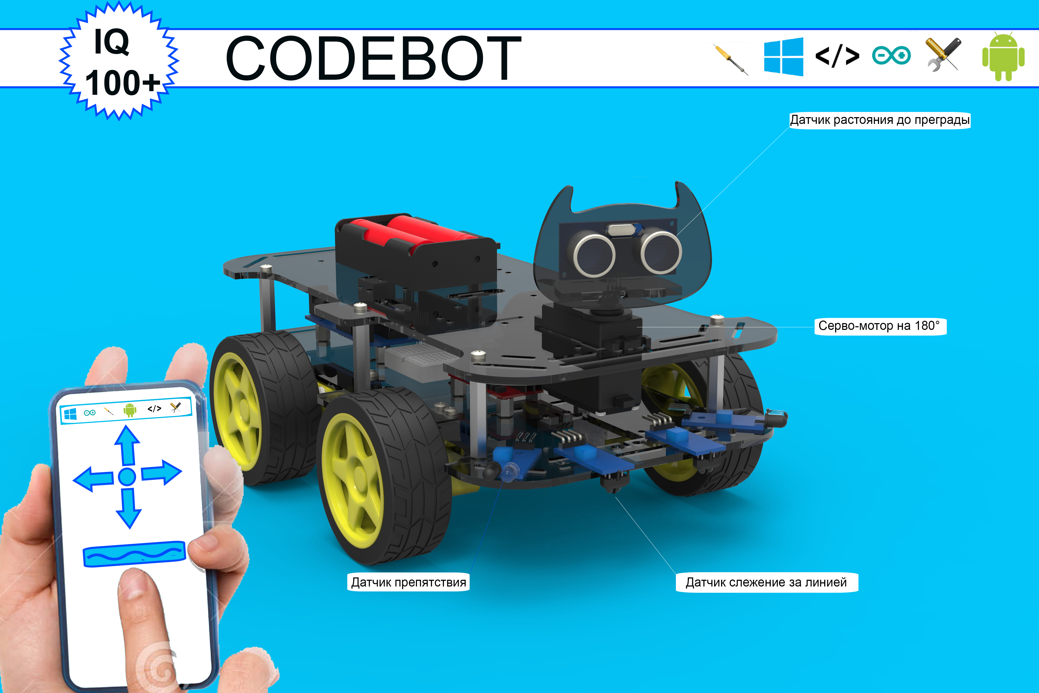 Arduino robot kit CODEBOT